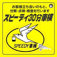 スピーディ30分車検