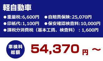 軽自動車:55,670円